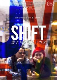 SHIFT〜恋より強いミカタ〜